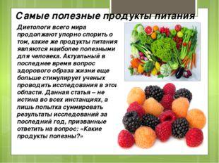 Самые полезные продукты питания Диетологи всего мира продолжают упорно спорит