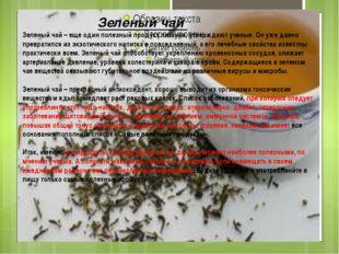 Зеленый чай Зеленый чай – еще один полезный продукт питания, утверждают учен
