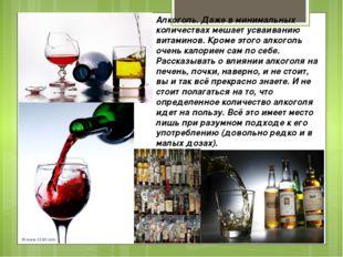 Алкоголь. Даже в минимальных количествах мешает усваиванию витаминов. Кроме э
