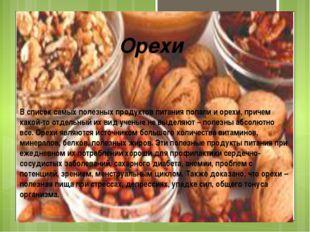 Орехи В список самых полезных продуктов питания попали и орехи, причем какой-