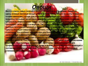 Овощи Место в списке самых полезных продуктов нашлось и для овощей. Лидируют