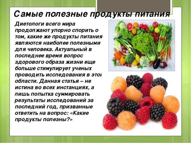 Самые полезные продукты питания Диетологи всего мира продолжают упорно спорит...