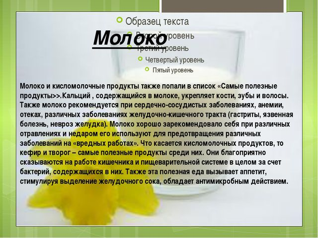 Молоко Молоко и кисломолочные продукты также попали в список «Самые полезные...