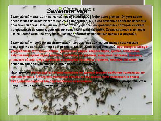 Зеленый чай Зеленый чай – еще один полезный продукт питания, утверждают учен...
