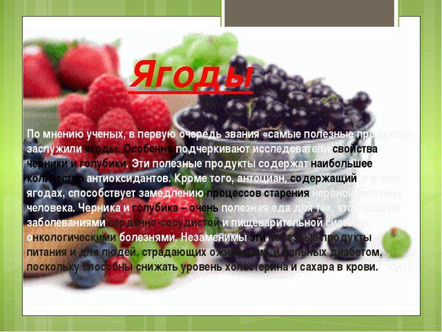По мнению ученых, в первую очередь звания «самые полезные продукты» заслужили...