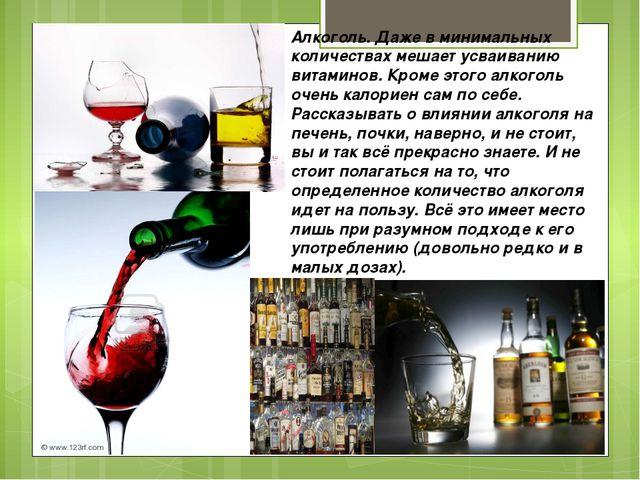Алкоголь. Даже в минимальных количествах мешает усваиванию витаминов. Кроме э...