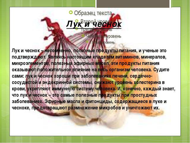 Лук и чеснок Лук и чеснок – несомненно, полезные продукты питания, и ученые...