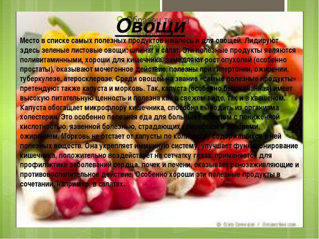 Овощи Место в списке самых полезных продуктов нашлось и для овощей. Лидируют...