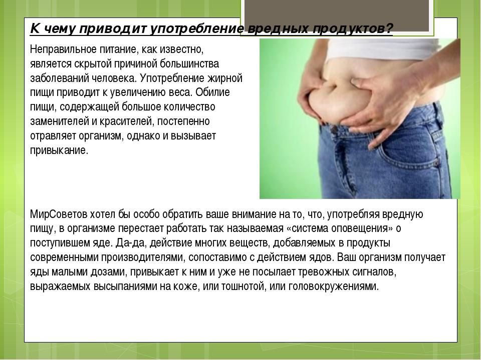 К чему приводит употребление вредных продуктов? Неправильное питание, как изв...