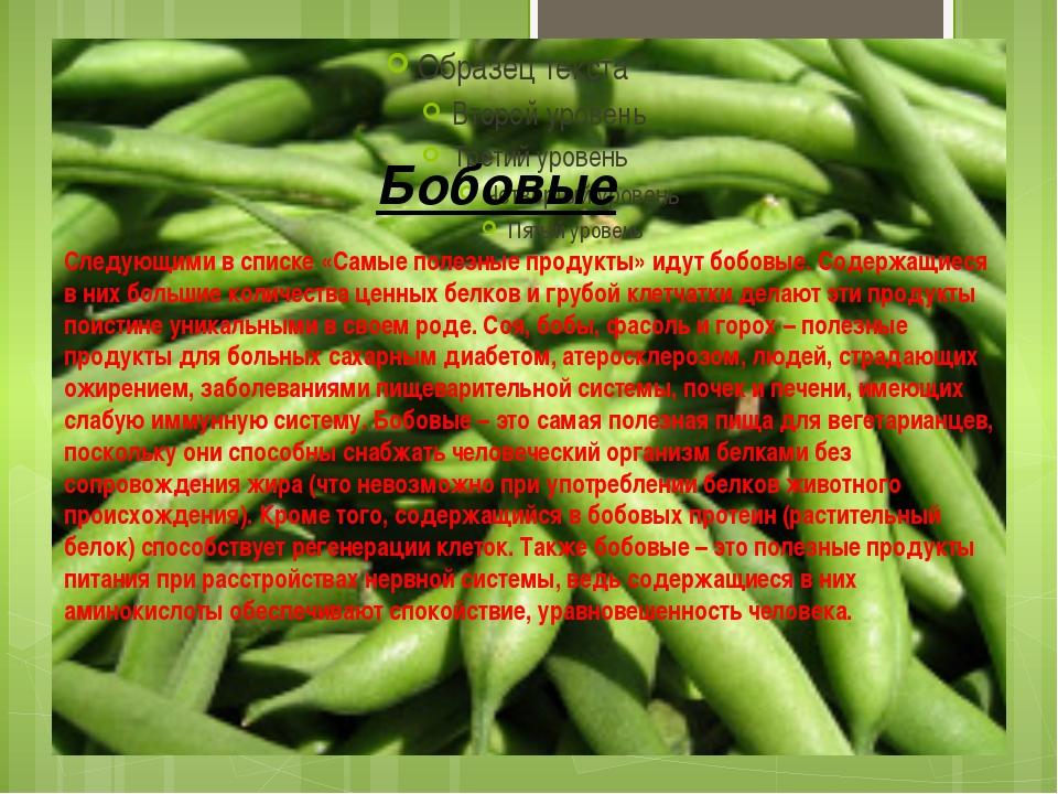 Бобовые Следующими в списке «Самые полезные продукты» идут бобовые. Содержащ...