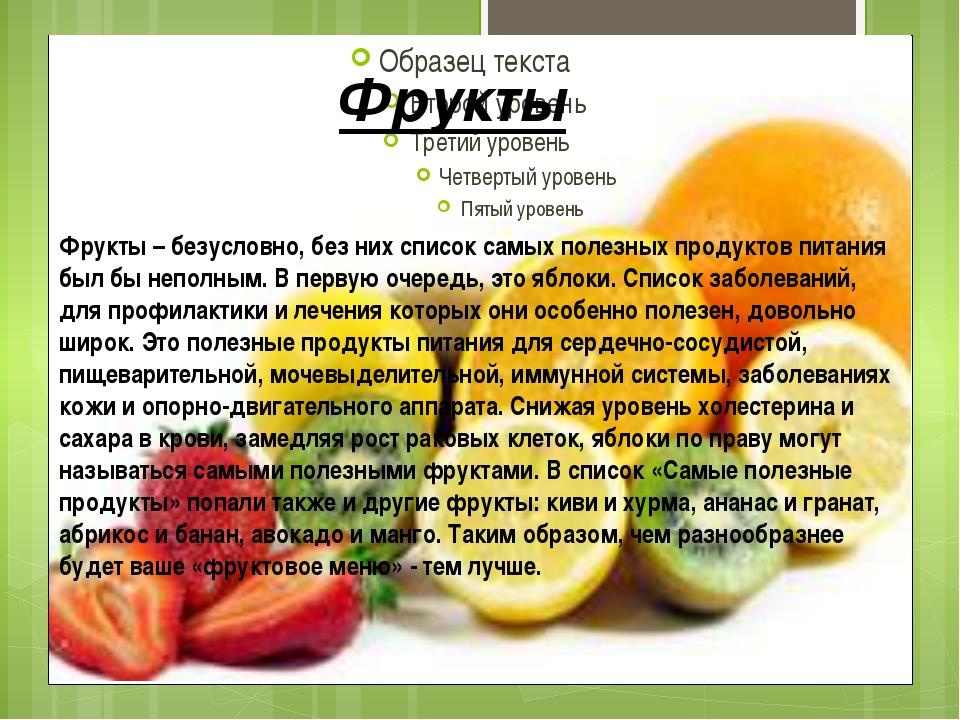 Фрукты Фрукты – безусловно, без них список самых полезных продуктов питания...