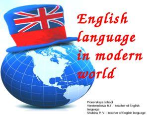 English language in modern world Pionerskaya school Veretennikova M.I . - tea