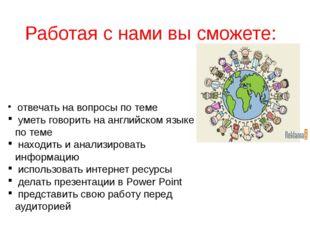 Работая с нами вы сможете: отвечать на вопросы по теме уметь говорить на англ