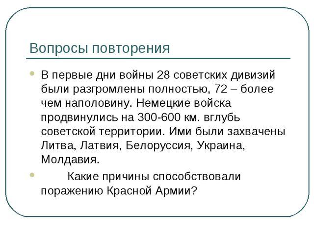 Вопросы повторения В первые дни войны 28 советских дивизий были разгромлены п...