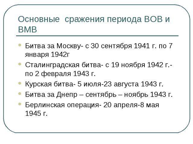 Основные сражения периода ВОВ и ВМВ Битва за Москву- с 30 сентября 1941 г. по...