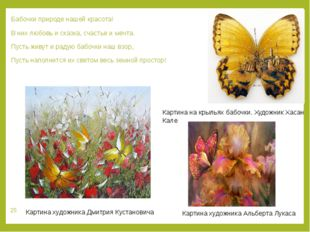 Бабочки природе нашей красота! В них любовь и сказка, счастье и мечта. Пусть