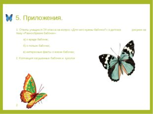 5. Приложения. 1. Ответы учащихся ЗА класса на вопрос «Для чего нужны бабочки