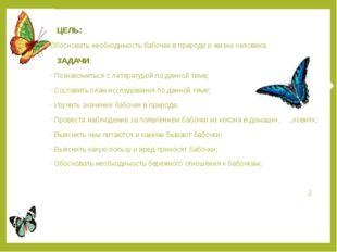 ЦЕЛЬ: Обосновать необходимость бабочек в природе и жизни человека. ЗАДАЧИ: П