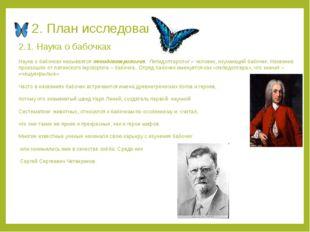 2. План исследования. 2.1. Наука о бабочках Наука о бабочках называется лепид