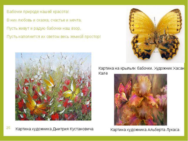 Бабочки природе нашей красота! В них любовь и сказка, счастье и мечта. Пусть...