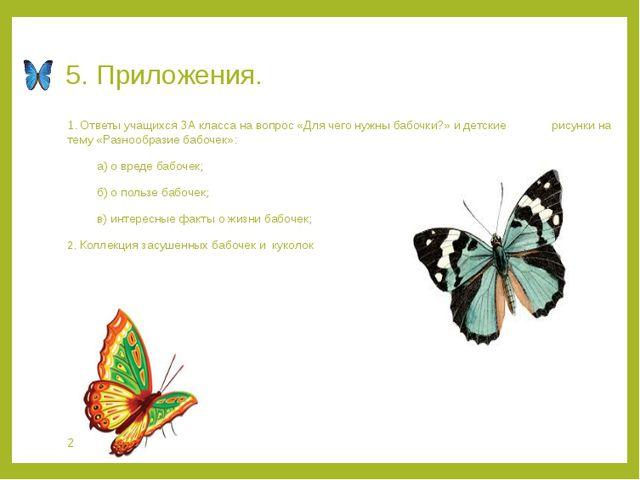 5. Приложения. 1. Ответы учащихся ЗА класса на вопрос «Для чего нужны бабочки...
