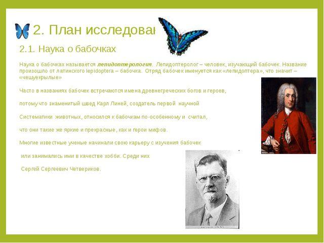2. План исследования. 2.1. Наука о бабочках Наука о бабочках называется лепид...