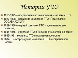 История ГТО 1918-1925 – предпосылки возникновения комплекса ГТО; 1927-1928 –