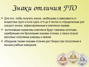 Знаки отличия ГТО Для того, чтобы получить значок, необходимо в зависимости о