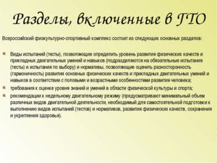 Разделы, включенные в ГТО Всероссийский физкультурно-спортивный комплекс сост