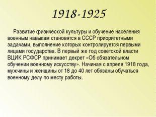1918-1925 Развитие физической культуры иобучение населения военным навыкам с
