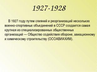 1927-1928 В1927 году путем слияний иреорганизаций нескольких военно-спортив