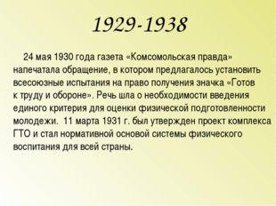 1929-1938 24мая 1930 года газета «Комсомольская правда» напечатала обращение