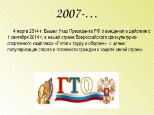 2007-… 4 марта 2014 г. Вышел Указ Президента РФ о введении в действие с 1 сен