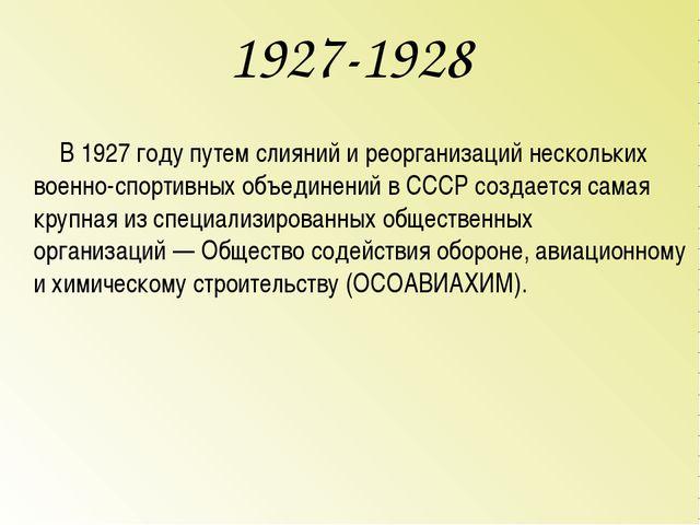 1927-1928 В1927 году путем слияний иреорганизаций нескольких военно-спортив...