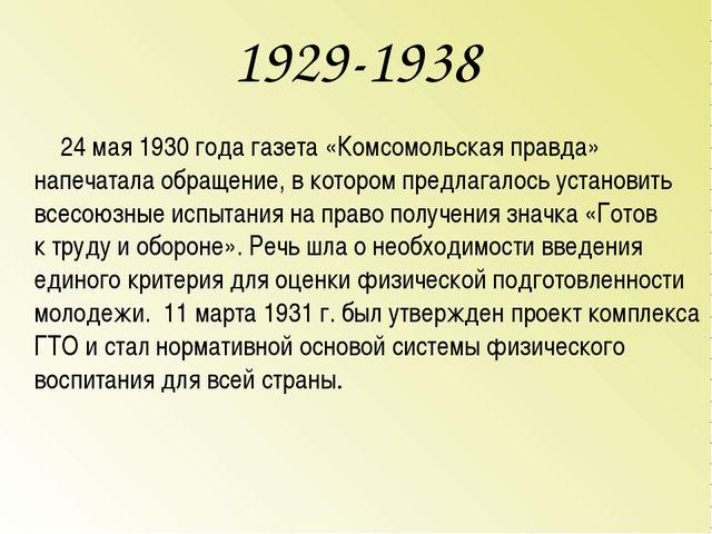 1929-1938 24мая 1930 года газета «Комсомольская правда» напечатала обращение...