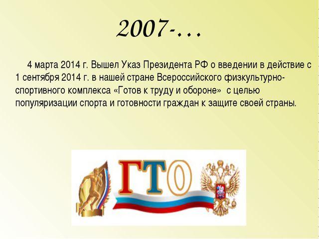 2007-… 4 марта 2014 г. Вышел Указ Президента РФ о введении в действие с 1 сен...