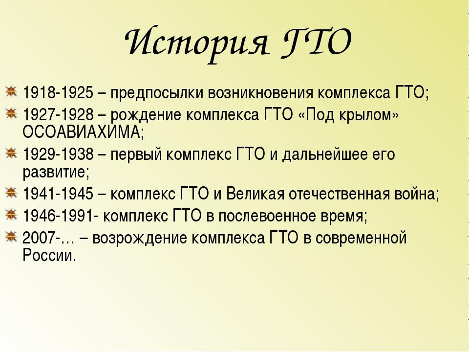 История ГТО 1918-1925 – предпосылки возникновения комплекса ГТО; 1927-1928 –...