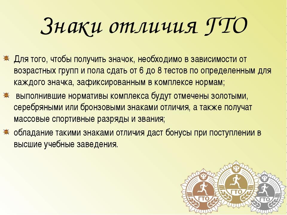 Знаки отличия ГТО Для того, чтобы получить значок, необходимо в зависимости о...