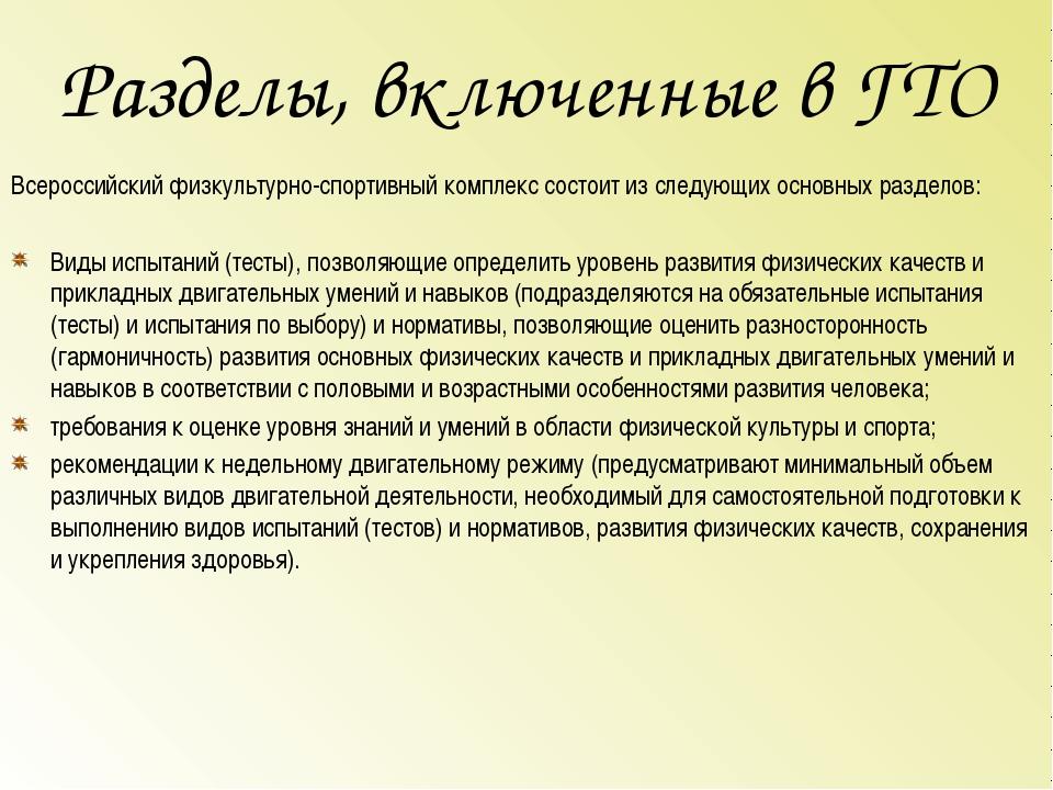 Разделы, включенные в ГТО Всероссийский физкультурно-спортивный комплекс сост...