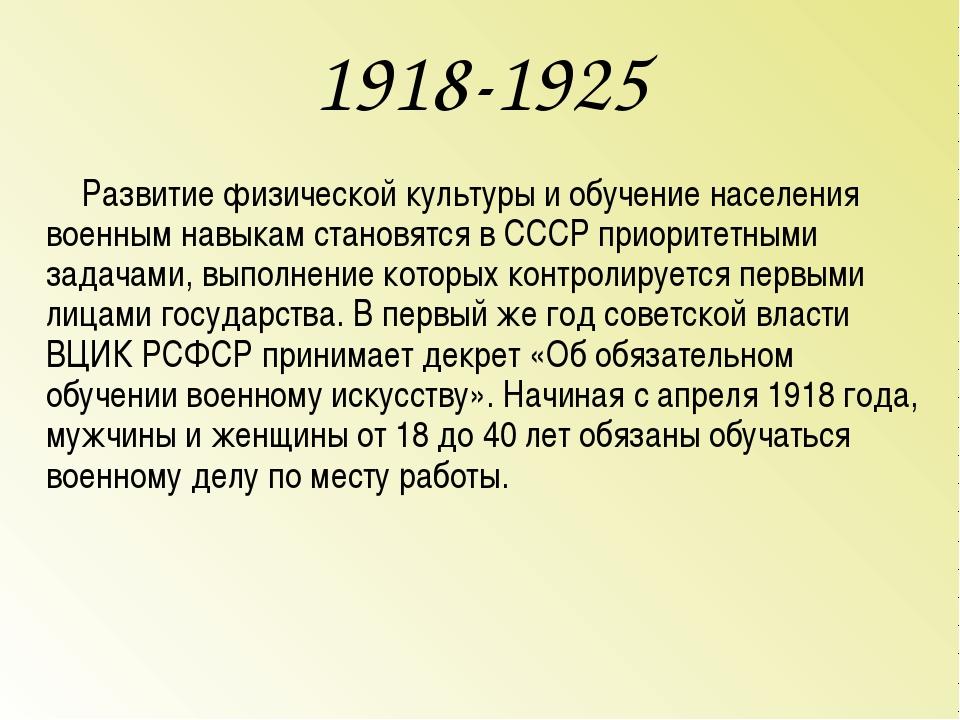 1918-1925 Развитие физической культуры иобучение населения военным навыкам с...