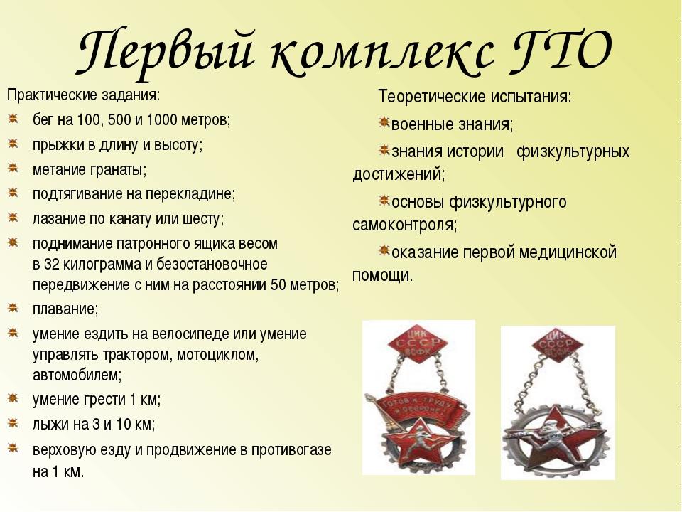 Первый комплекс ГТО Практические задания: бег на100, 500 и1000метров; прыж...