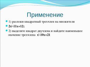 Применение 1) разложи квадратный трехчлен на множители 2х2-11х+12; 2) выделит