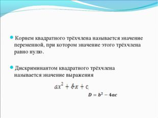 Корнем квадратного трёхчлена называется значение переменной, при котором зна