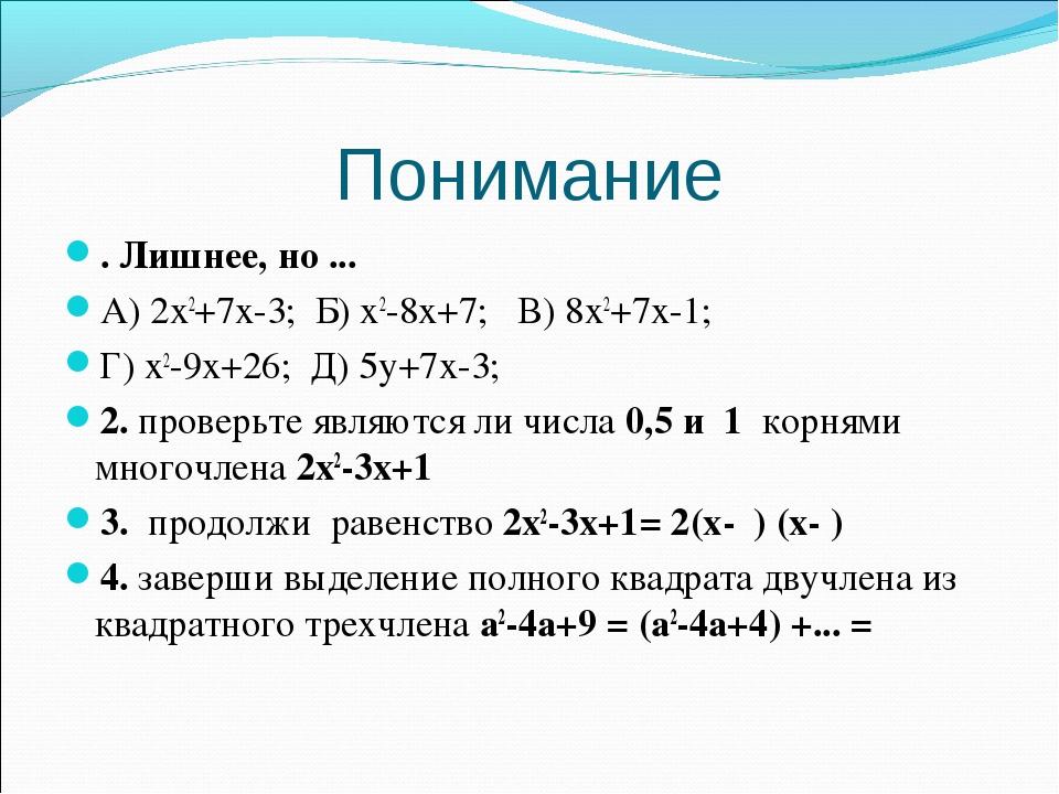 Понимание . Лишнее, но ... А) 2х2+7х-3; Б) х2-8х+7; В) 8х2+7х-1; Г) х2-9х+26;...