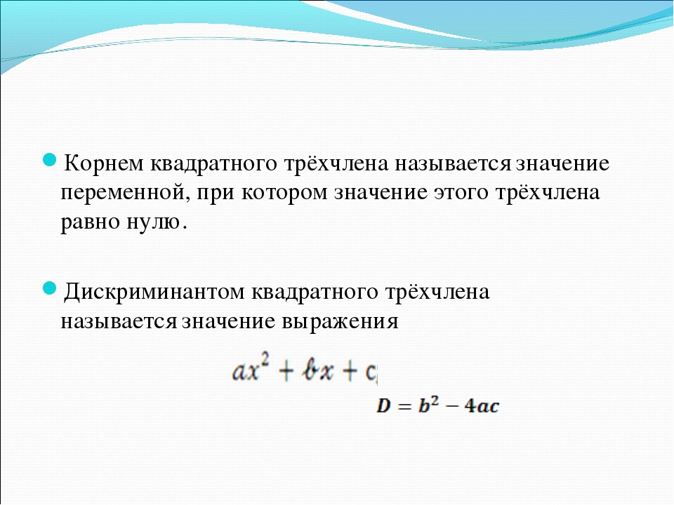 Корнем квадратного трёхчлена называется значение переменной, при котором зна...