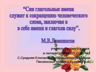 учитель русского языка и литературы МБОУ СОШ №1 С.Средняя Елюзань Городищенс