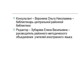 Консультант – Воронина Ольга Николаевна – библиотекарь центральной районной б