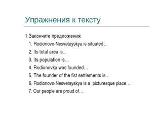 Упражнения к тексту 1.Закончите предложения: 1. Rodionovo-Nesvetayskya is sit