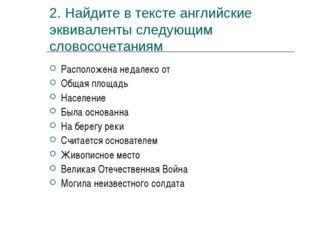 2. Найдите в тексте английские эквиваленты следующим словосочетаниям Располож