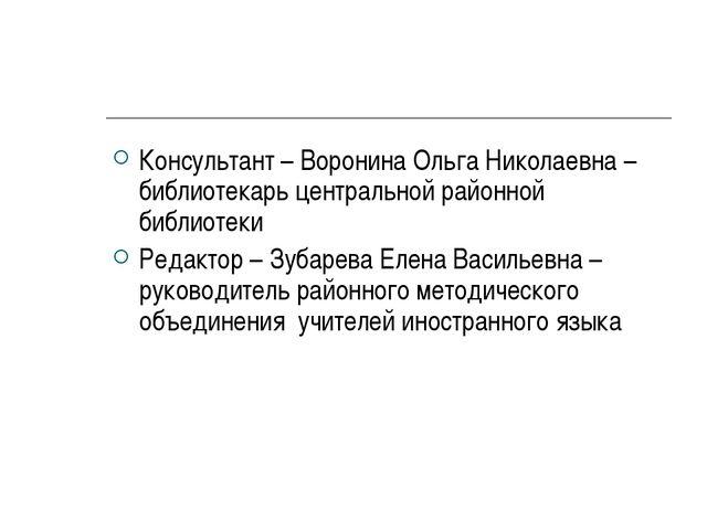 Консультант – Воронина Ольга Николаевна – библиотекарь центральной районной б...